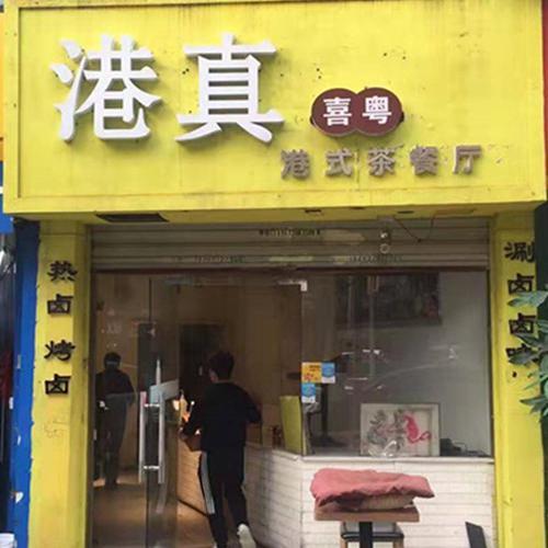 地铁口盈利中餐厅诚心转