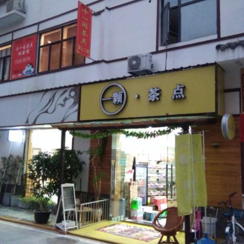 徐东杨园南路23㎡零食店转让