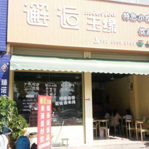 经济开发区博望路60平米临街小吃店转让