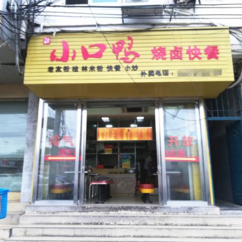 江南五一路亭洪路35平小吃快餐烧卤店转让
