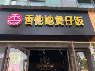 古田解放大道37平米酒楼餐饮转让