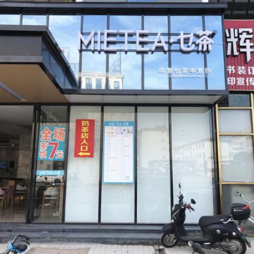 西乡塘安吉三十三中地铁口奶茶店转让