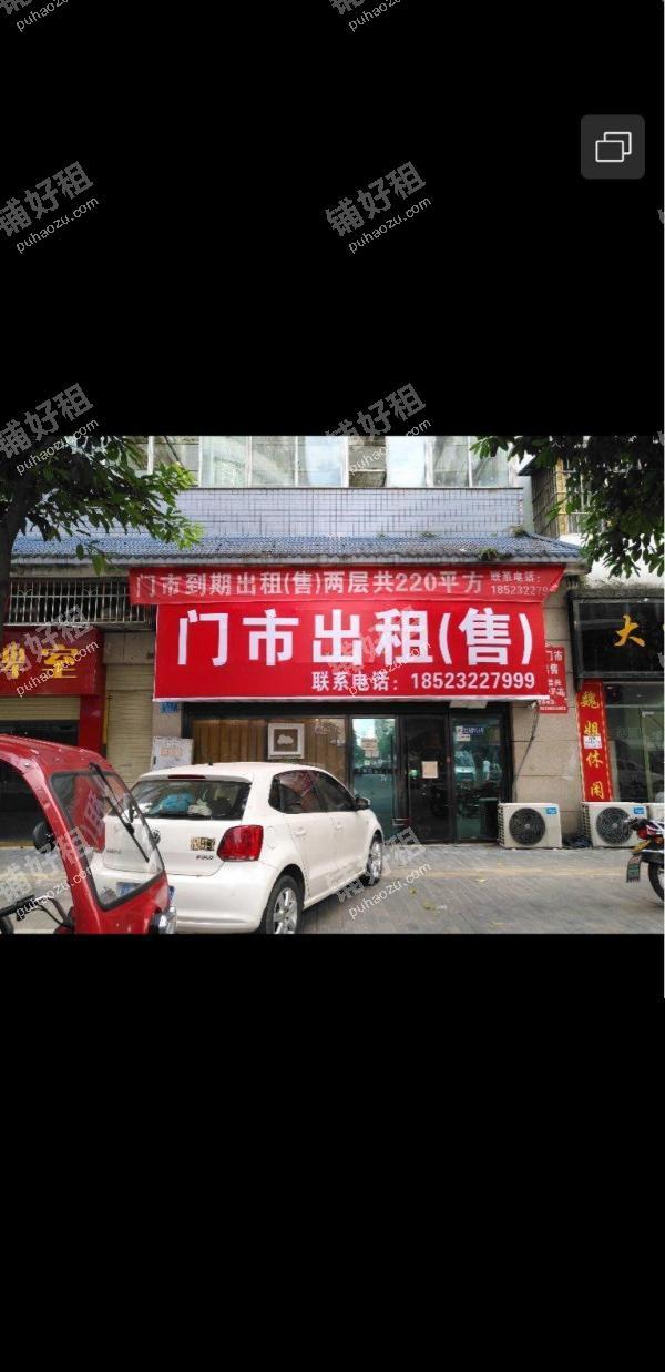 汉丰街220平米休闲娱乐出租