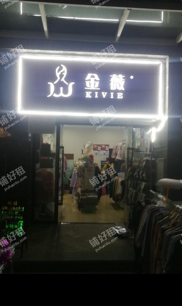 后官知音湖37.67平米服装店转让