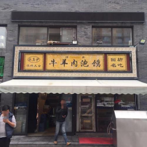 医院附近临街盈利中餐馆诚心转让