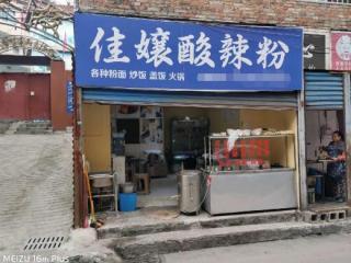 望城坡小吃餐饮店急转!