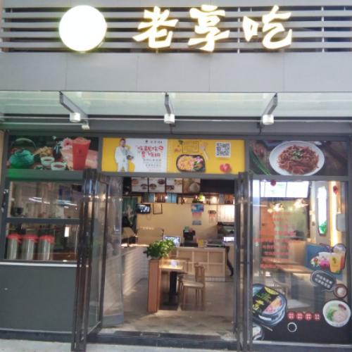 徐家棚秦园路135平米小吃快餐店转让
