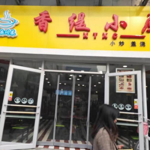 临街火爆餐厅低价急转