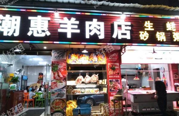 三元里瑶台西街260平米火锅店转让