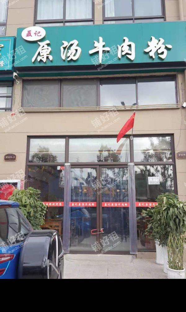 金阳医院S102(金清大道)70平米小吃快餐店转让