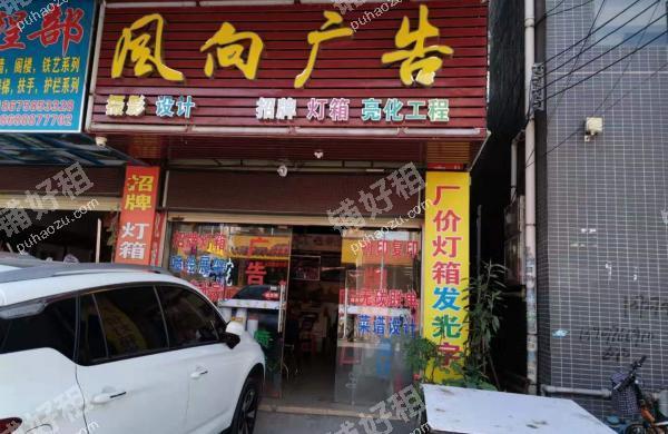南浦沿沙路40平米广告制作店转让