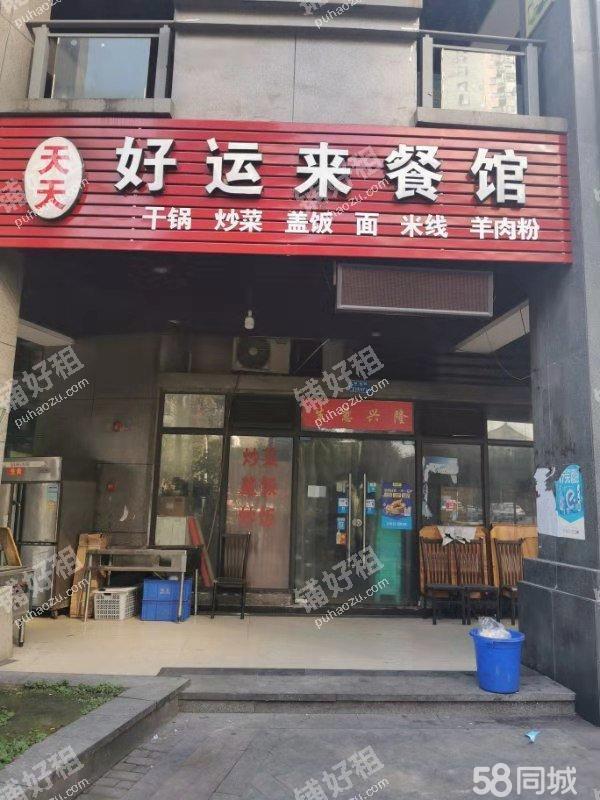 双山诗情路40平米酒楼餐饮出租