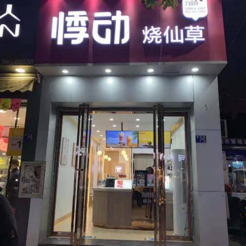 大学正门饮品店超市甜品店转让(油烟行业除外)