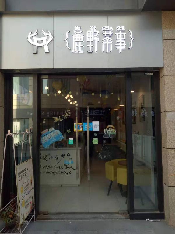 番禺长隆地铁口奶茶店急转