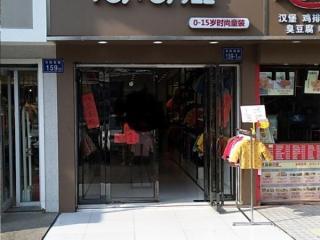 新开铺殷家冲路100平米服饰鞋包出租