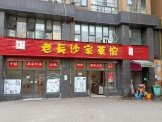 汽车南站中豹塘路70平米酒楼餐饮出租