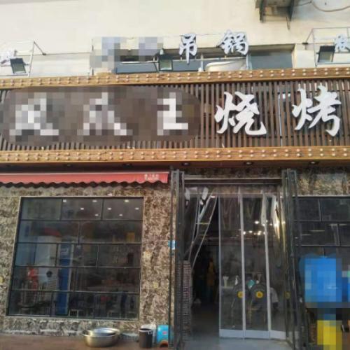 临街第壹家盈利餐厅快餐店转让