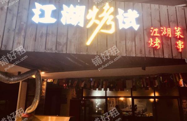 江北嘴北滨二路84平米酒楼餐饮转让