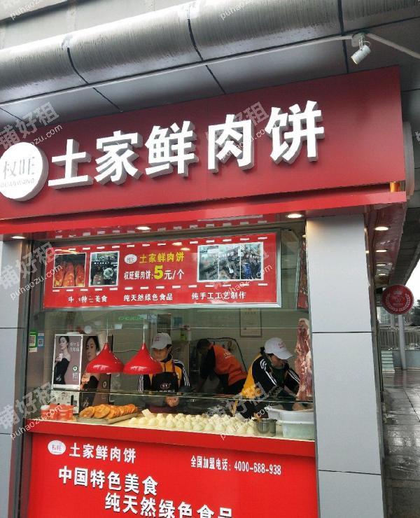 九宫庙松青路12平米酒楼餐饮出租
