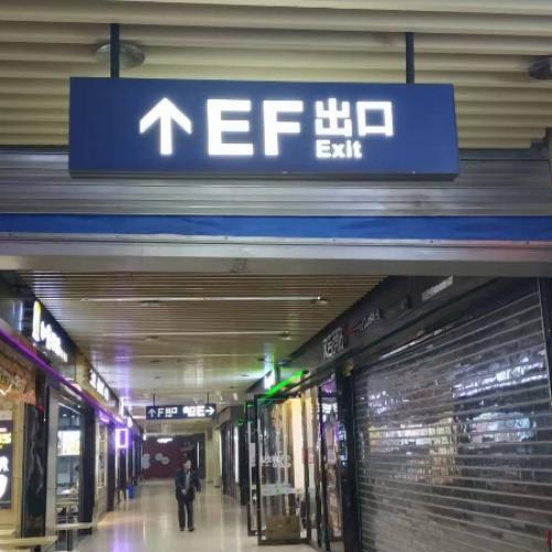 地铁站商业街小吃快餐店转让