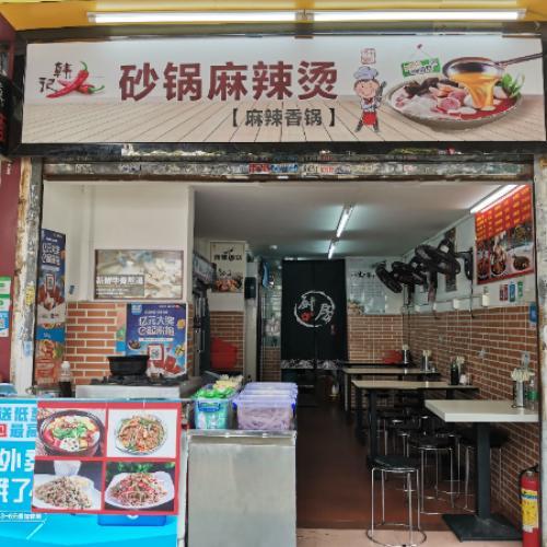 江泰路地铁口临街小吃店急转