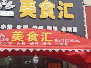 滠口横店大街52平米小吃快餐店转让