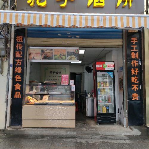 滠口滠阳大街38平米蛋糕面包房转让