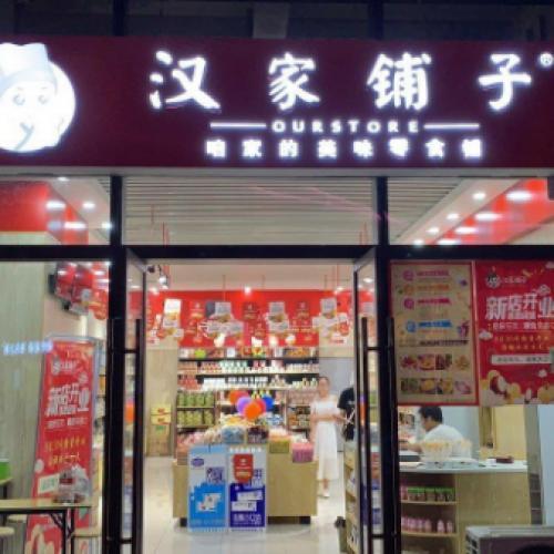 盘龙城刘店立交85平米副食品店转让