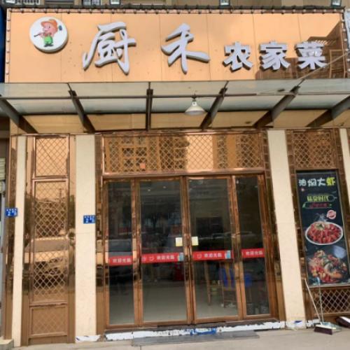 纸坊火爆临街餐饮店整体优转