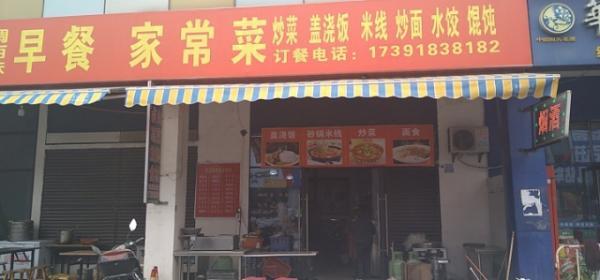 华南城餐饮店80平方