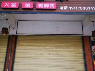 明阳三路40平米小吃快餐店转让