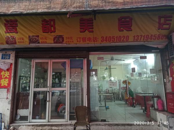 琶洲庭园路53平米小吃快餐店转让