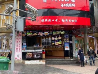 县府路30平米中餐馆出租