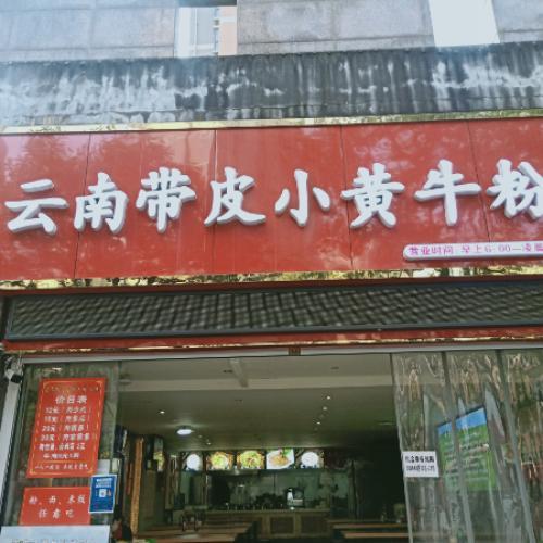 金阳世纪城盈利餐饮店转让