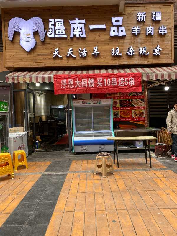 长江路38平米夜宵店急转