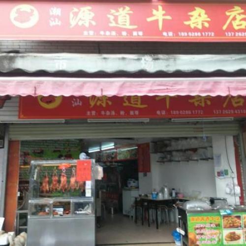 天河区棠下市场北路45平米小吃快餐店转让