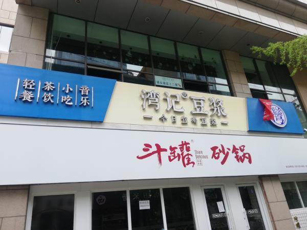 青羊区鼓楼南街260平米小吃快餐店转让