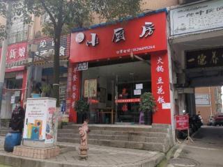 东风路50平米中餐馆转让