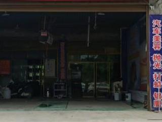 G321(包南线)60平米汽车美容店转让