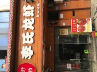 70平米中餐馆转让