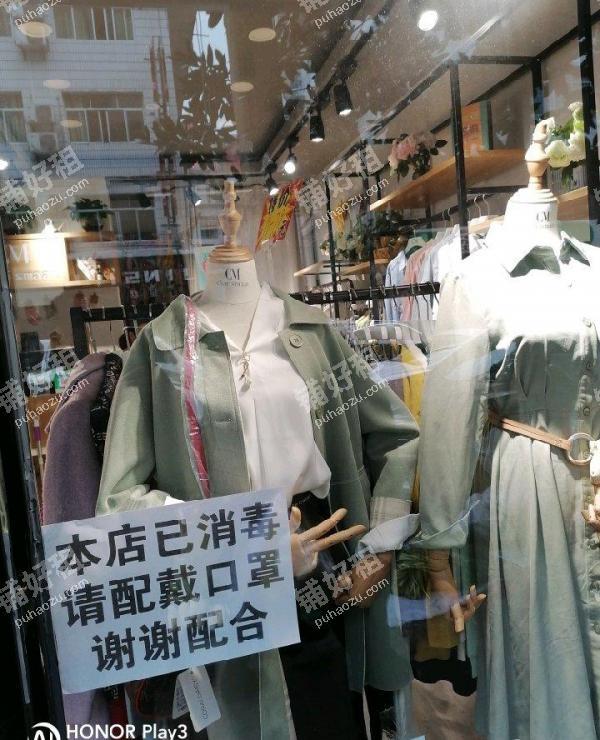 徐家冲松涛路20平米服装店转让
