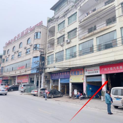 三桥金钟桥临街八年老店汽修厂诚意转让