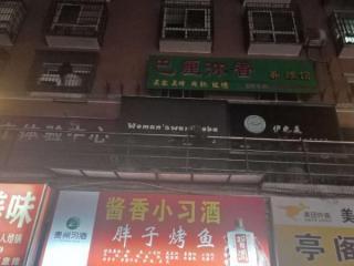 65平米中餐馆转让