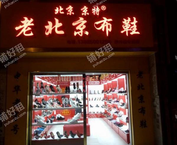 军区沙冲北路28平米鞋店转让