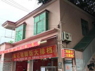 S296(工业路)85平米小吃快餐店转让