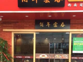 棠下80平米中餐馆转让