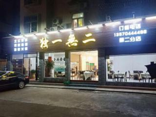 新区紫薇路400平米中餐馆转让