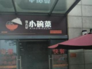 玉洞片区70平米小吃快餐店转让