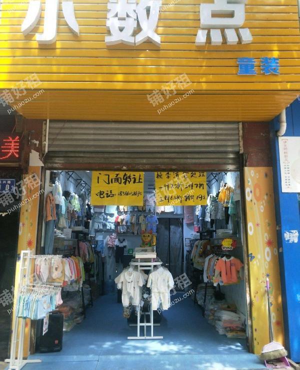 青龙民兴路20平米童装店转让