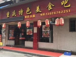 140平米中餐馆转让
